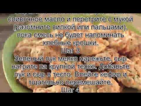 Печенье домашнее рецепт с фото.Печенье с зеленым луком