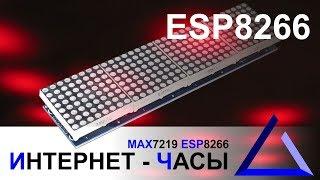 Интернет - часы на ESP8266 и MAX7219