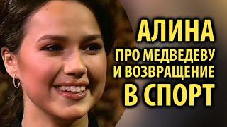Алина Загитова про Медведеву и когда вернется в спорт Кинописьма