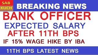 BANK OFFICER EXPECTED SALARY AFTER 11TH BIPARTITE SETTLEMENT | 11TH BPS SALARY CALCULATION