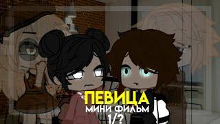 🌾 Певица 🌾 ~ Мини-фильм (1/?) ~ Gacha Club
