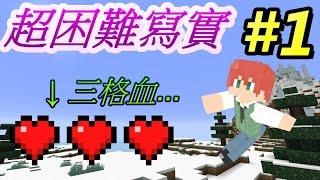 當個創世神※Minecraft※超困難寫實生存 Ep.1 三格血的開始 thumbnail