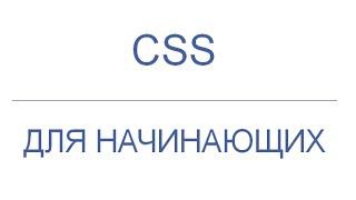 CSS для начинающих: Работа с изображениями, урок 12!