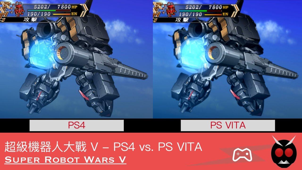 [PS4 vs. PS VITA] - 超級機器人大戰 V / Super Robot Wars V / スーパー ...