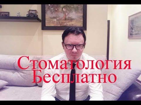 Бесплатная стоматология. Дмитрий