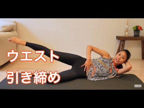 ウエスト引き締めてくびれをつくるエクササイズ!workout exercises at home to lose weight