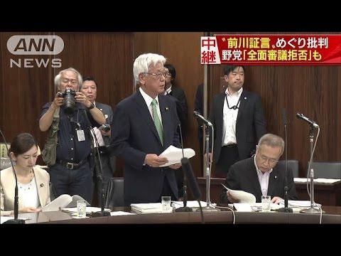 【加計学園】「いかに世論を隆起できるか」与党が前川氏の証人喚問に応じなければ『全面審議拒否』も検討