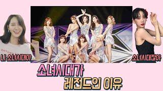소녀시대 멤버들이 실력에 자부심 있는 이유 (생라이브, 칼군무, Mr제거, 동선)