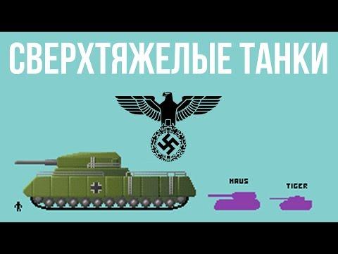 Сверхтяжелые танки Третьего рейха