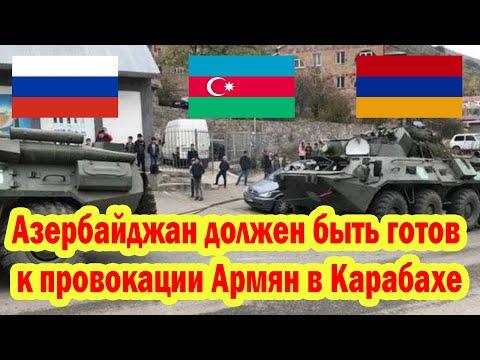 Русский политолог: Азербайджан должен быть готов к провокации Армян в Карабахе