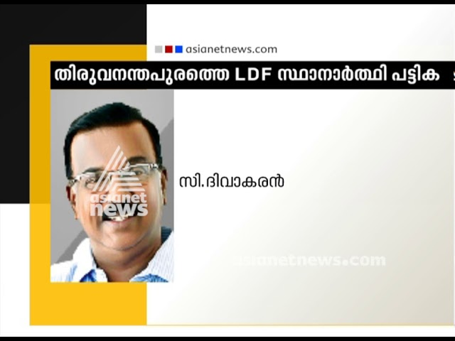 CPI probability list for Lok sabha elections 2019