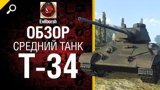 Средний танк Т-34 - обзор от Evilborsh [World of Tanks]