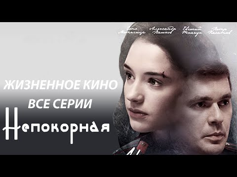 Криминальная драма - Непокорная 1 часть Русские боевики криминал драмы мелодрамы жизненное кино