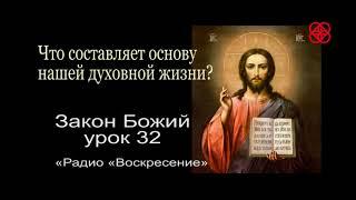 Как cтроить свою духовную жизнь?  Закон Божий урок 32