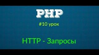 gET и POST, HTTP запросы - Основы PHP  Урок #10
