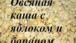 Диетические рецепты. Овсяная каша с яблоком и бананом
