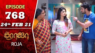 ROJA Serial | Episode 768 | 24th Feb 2021 | Priyanka | Sibbu Suryan | Saregama TV Shows