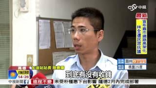 加霸王油不付錢 加油站員工怒PO網│中視新聞 20170312