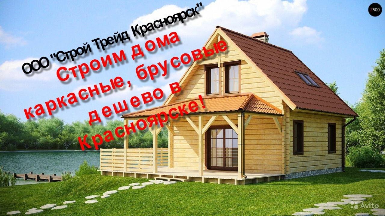 На сибдоме можно недорого купить дом в красноярском крае без посредников. В разделе представлены дома, коттеджи и таунхаусы красноярского.