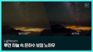 [라이트룸] 뿌연 하늘 속 은하수 잘 보이도록 보정하는 법