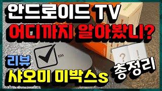 안드로이드TV 어디까지 알아봤니? 샤오미 미박스s 총정…