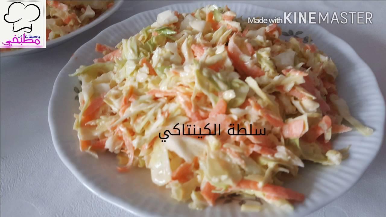 سلطة الكنتاكي خفيفة وسريعة التحضير Kfc Salat
