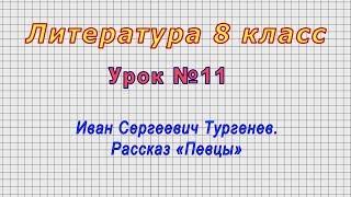 Литература 8 класс (Урок№11 - Иван Сергеевич Тургенев. Рассказ «Певцы»)