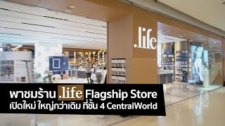 [spin9] พาชมร้าน .life (ดอทไลฟ์) สาขา CentralWorld เปิดใหม่ ใหญ่กว่าเดิม Gadget แน่นร้าน!