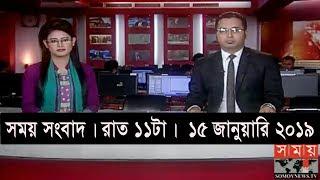 সময় সংবাদ | রাত ১১টা |  ১৫ জানুয়ারি ২০১৯ | Somoy tv bulletin 11pm | Latest Bangladesh News