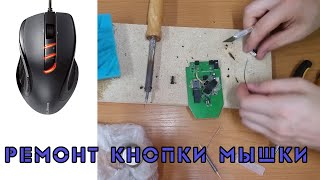 Быстрый ремонт кнопки мышки GIGABYTE M6900
