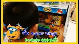 เด็กเล่นรถ   ซื้อของเล่นดอนนี่ (Donnie) จาก Super Wings