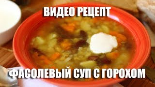 Суп с фасолью и горохом - видео рецепт