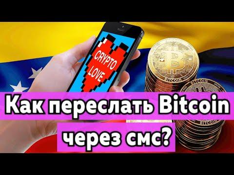 В Венесуэле пересылют Bitcoin через смс