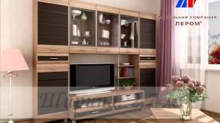 видео Мебель Камелия Лером. Модульная мебель каталог, фото и цены. Фабрика Лером мебель