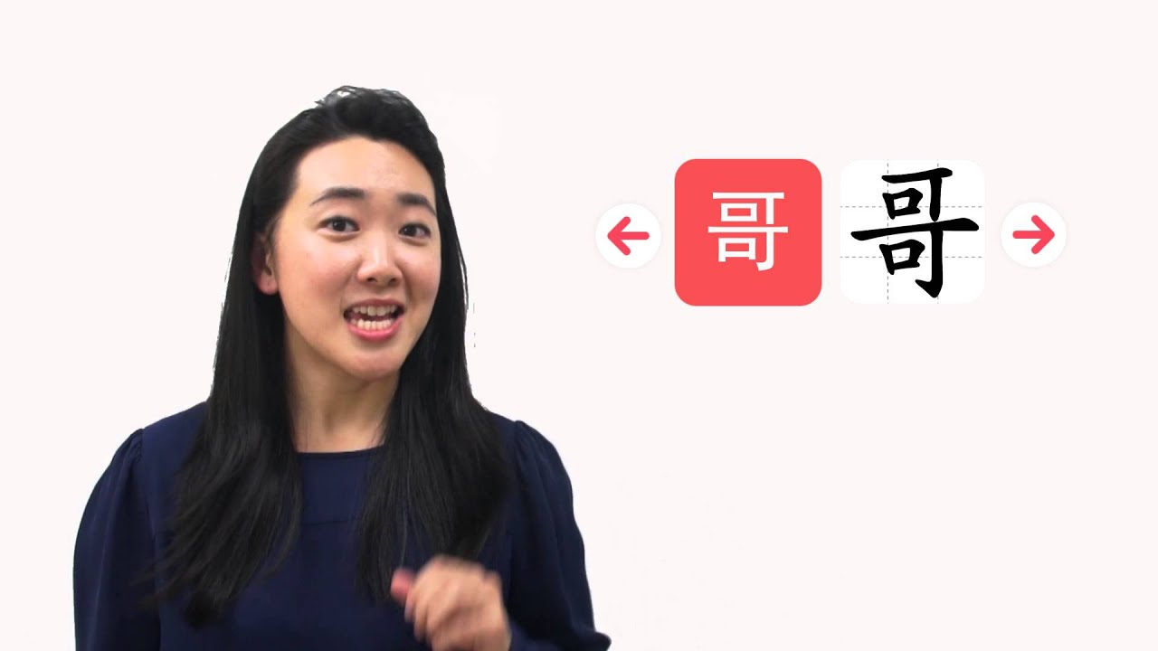Learn Older And Younger Brother In Chinese Youtube