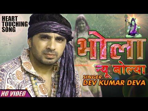 Haryanvi Song 2017 | Bhola Nu Bolya | Dev Kumar Deva | Latest Shiv Bhole Baba DJ Daak Kawad Song