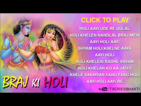 Holi Songs Braj Ki Holi I Top Devotional Audio Song Juke Box
