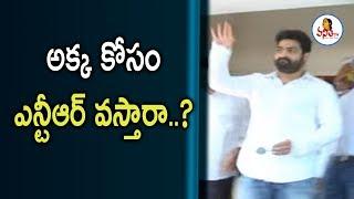 అక్క కోసం ఎన్టీఆర్ వస్తారా..? | Jr.NTR Election Campaign | Vanitha TV