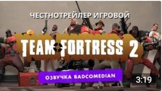Честный трейлер - TEAM FORTRESS 2 [BadComedian озвучка]