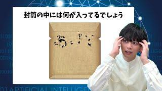 【めざましナゾトキ】まさかのホラー謎解き...?