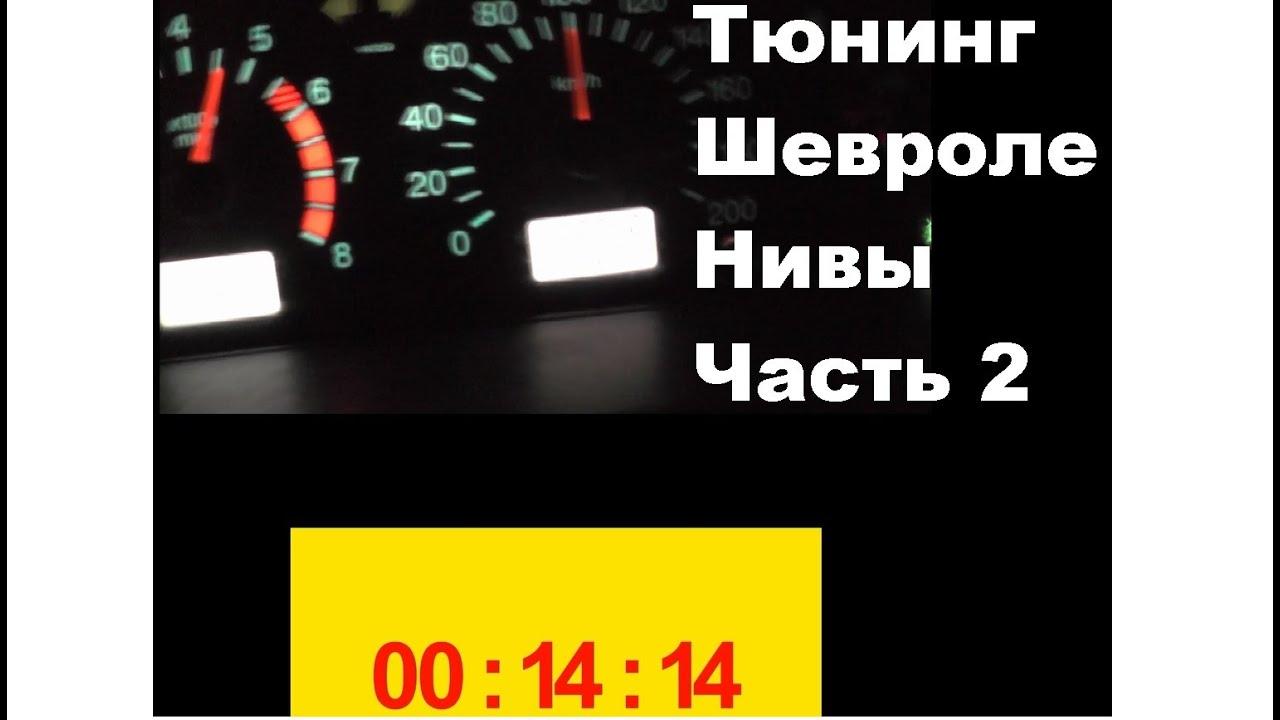 ТЮНИНГ ШЕВРОЛЕ НИВА ч.2