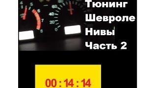 Тюнинг Шевроле Нива ч. 2(http://taztuner.ru/ наши качественные тюнинг запчасти Новый канал http://www.youtube.com/user/LiveVlas Подписываемся на https://vk.com/taztea..., 2015-06-27T04:39:33.000Z)