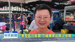 20190713中天新聞 劣質芒果再包裝出售 果農上門怒嗆攤商