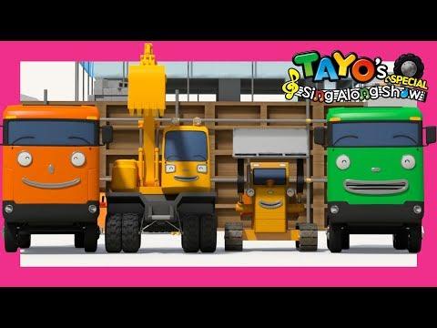 *new*-tayo-strong-heavy-vehicles-song-l-hello-song-l-tayo-sing-along-special-l-strong-heavy-vehicles