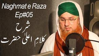 Naghmaat e Raza Ep 05 - Madani Channel