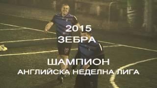 2015 ФК ЗЕБРА-ШАМПИОН НА АНГЛИЙСКА НЕДЕЛНА ЛИГА-клип