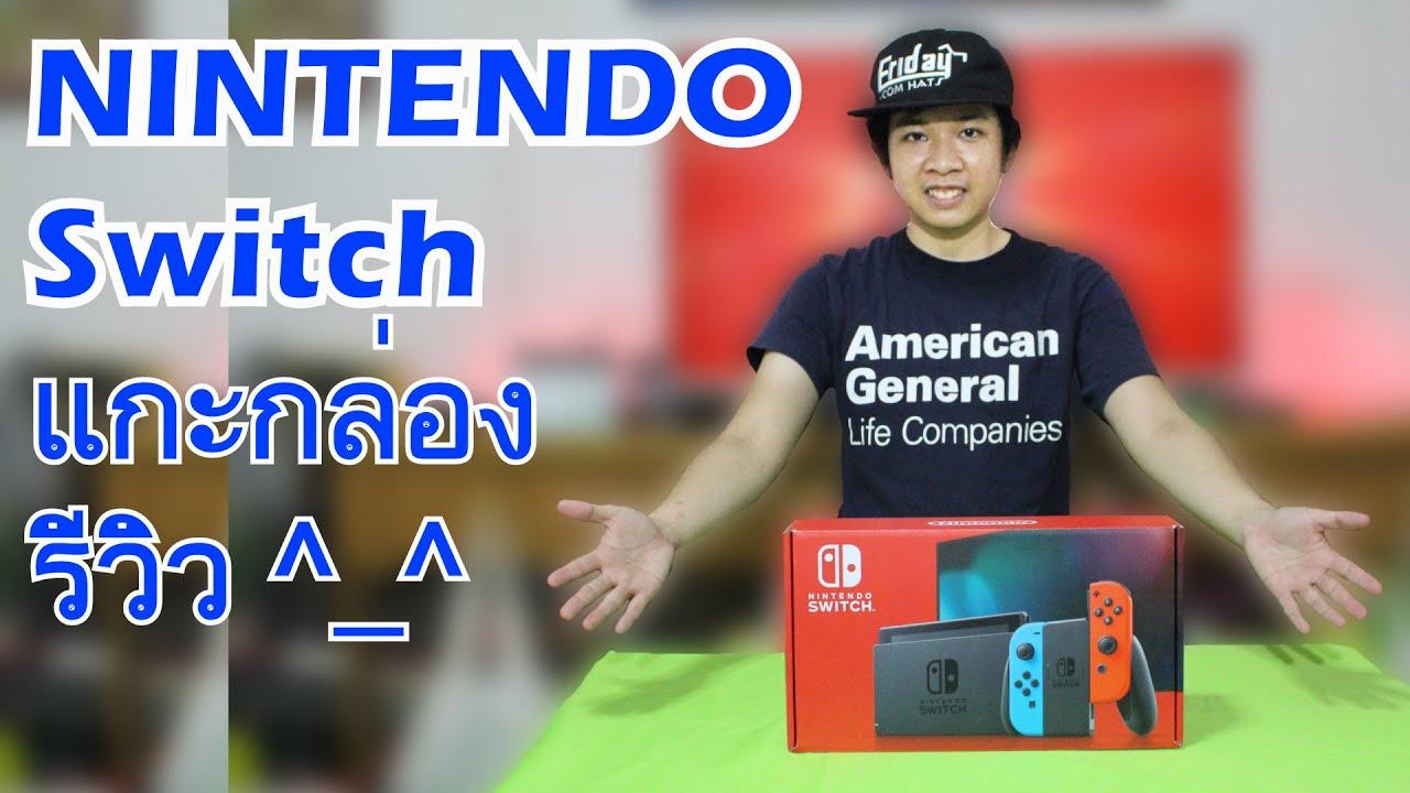 รีวิว Nintendo Switch ของ Junior Clip Ha