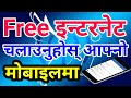 [In Nepali] How To Share Phone's Internet Connection Using Bluetooth    Free Internet on Mobile