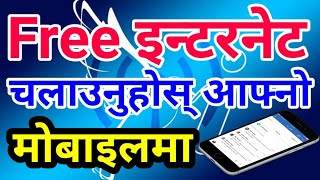 [In Nepali] How To Share Phone's Internet Connection Using Bluetooth || Free Internet on Mobile