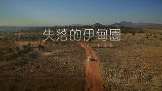 《失落的伊甸園-聚焦南非.馬拉威》4K HDR
